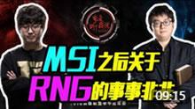 《电竞听我说》:MSI结束后,点评关于RNG的是是非非!