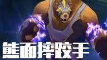 英雄联盟新皮肤:熊面摔跤手--沃利贝尔技能预览!