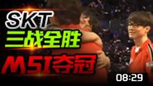 MSI季中赛SKT精彩集锦 盘点夺冠历程!