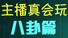 主播真会玩八卦篇:熊猫若风怂成狗 爱着Miss不开口!