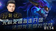 JY解说:无解支援游走开团 法坦龙王掌控全场