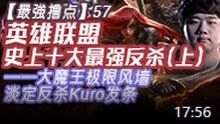 最强撸点:英雄联盟史上十大最强反杀(上)