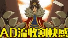 AD流岩雀精彩集锦 新英雄完美体验收割快感!