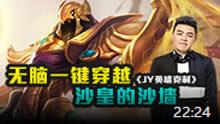 JY英雄克制:用智慧的力量克制沙漠皇帝!