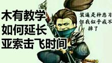 木有教学:延长亚索击飞时间,一秒吹起敌人两次!