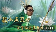 起小点见:洞主【不装哔还是青蛙王子】!