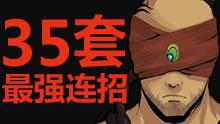 木有教学:35套最强连招,克敌制胜招招致命!