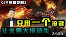 JY英雄克制:只要一个按键 让火男大招消失!