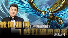 JY英雄克制:教你如何1秒打破凤凰蛋!