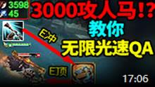 世界第一人马:3000攻人马!?教你无限光速QA!