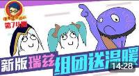徐老师来巡山:新版瑞兹组团送温暖!