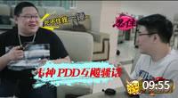 韦神看德杯:韦神PDD互飙骚话!