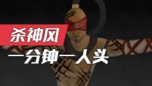 杀神风打野瞎子第一视角 暴力出装AD一套秒!