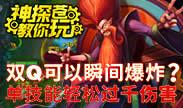 神探苍教你玩:冷门上分秘技 时光双Q瞬爆!