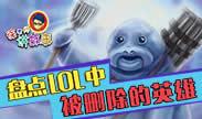 徐老师讲故事:盘点LOL中被删除的英雄!