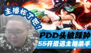 主播炸了:PDD头都被踩肿了 55开遭遇主播杀手!