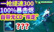 """世界第一:100%暴击烬 自带无CD""""疾走""""!"""