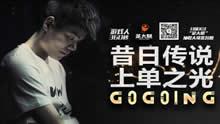 《游戏人360秒》:昔日传说-上单之光Gogoing!