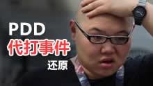 意念操作自动补兵 PDD疑似代打视频!
