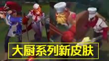 大厨系列新皮肤:阿卡丽/日女/奥拉夫/潘森!