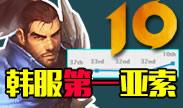 起小点TOP10:拔剑!御风!斩魂!猩红亚索的无情连斩!