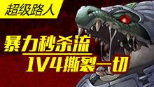 超级路人:暴力秒杀流,1V4撕裂一切!
