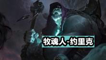 英雄联盟英雄介绍:牧魂人约里克!