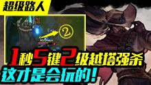 超级路人:一秒5键2级越塔强杀!还不死!