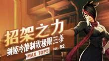 MAX精彩TOP5:招架之力 剑姬冷静制敌极限三杀!