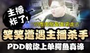 主播炸了:JY遭遇史上最强combo PDD石头人完美空大!