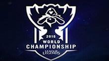 2016全球总决赛小组抽签回顾视频