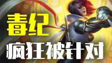 毒纪四杀剑姬被针对,对手死保AD难逃失误!
