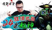 苦笑学堂:狂涌武器24杀超神!
