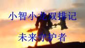 小智解说:未来守护者 大龙六杀!