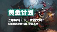 黄金计划:上单葵花宝典!武器大师!