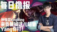 每日撸报:孙悟空kingking:来,我就搁这站着,yang你打