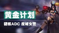 黄金计划:硬核ADC!皮城女警!