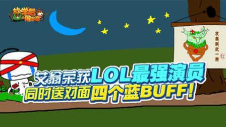 放学后的屠正直32:艾翁荣获LOL最强演员,同时送对面四个蓝BUFF