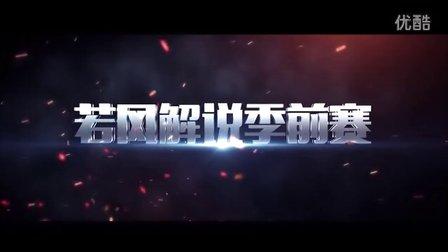 【若风解说】S7季前赛更新介绍 改动解析