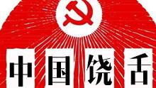 中国饶舌念着屎尿屁想着人生哲理!