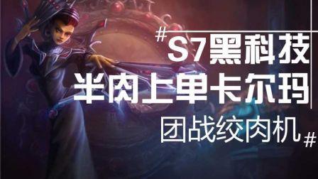 S7黑科技!上单半肉卡尔玛!团战绞肉机!