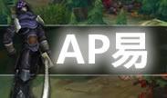 你可还记得AP剑圣的威力?