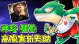第一视角: 新天赋的强大破坏力,神超鳄鱼无敌