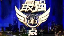 最强撸点 2016十大传奇选手(上)