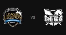 2016全明星赛 北美全明星 vs LPL全明星