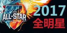 2016全明星赛