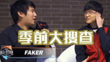 全明星Faker:真的没有烂英雄啊