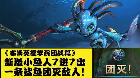 <布姆英雄学院团战篇>新版小鱼人7进7出,一条鲨鱼团灭敌人!