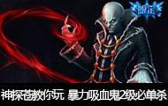 【神探苍教你玩】暴力吸血鬼2级必单杀套路