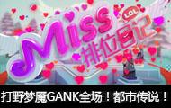 Miss排位日记第360期:打野梦魇GANK全场!都市传说!